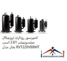 کمپرسور روتاری تروپیکال میتسوبیشی 2.61 اسب بخار مدل RVT220VBBMT