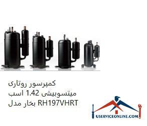 کمپرسور روتاری میتسوبیشی 1.42 اسب بخار مدل RH197VHRT