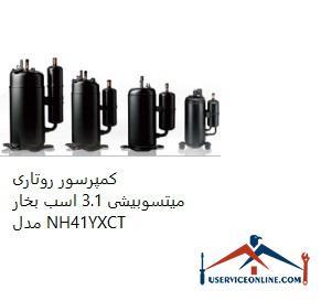 کمپرسور روتاری میتسوبیشی 3.1 اسب بخار مدل NH41YXCT