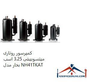 کمپرسور روتاری میتسوبیشی 3.25 اسب بخار مدل NH41TKAT