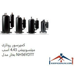 کمپرسور روتاری میتسوبیشی 4.43 اسب بخار مدل NH56YDTT