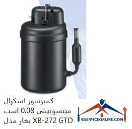 کمپرسور اسكرال میتسوبیشی 0.08 اسب بخار مدل XB-272 GTD