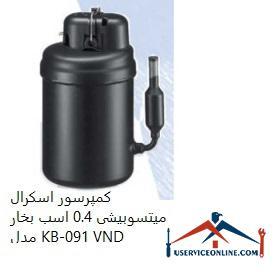 کمپرسور اسكرال میتسوبیشی 0.4 اسب بخار مدل KB-091 VND