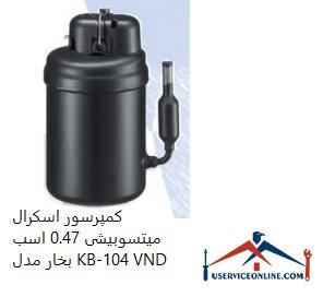 کمپرسور اسكرال میتسوبیشی 0.47 اسب بخار مدل KB-104 VND