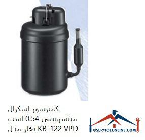 کمپرسور اسكرال میتسوبیشی 0.54 اسب بخار مدل KB-122 VPD
