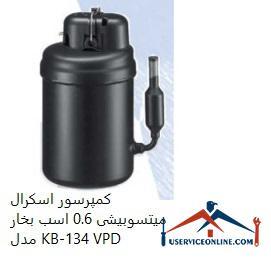 کمپرسور اسكرال میتسوبیشی 0.6 اسب بخار مدل KB-134 VPD