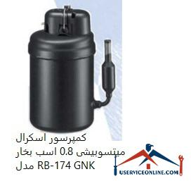 کمپرسور اسكرال میتسوبیشی 0.8 اسب بخار مدل RB-174 GNK