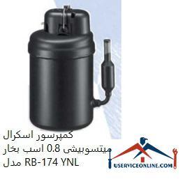 کمپرسور اسكرال میتسوبیشی 0.8 اسب بخار مدل RB-174 YNL