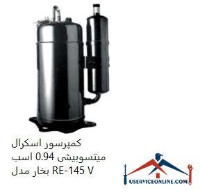 کمپرسور اسكرال میتسوبیشی 0.94 اسب بخار مدل RE-145 V