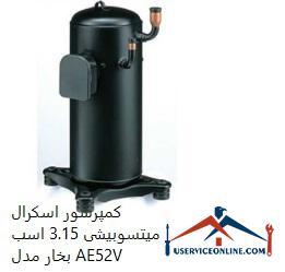 کمپرسور اسكرال میتسوبیشی 3.15 اسب بخار مدل AE52V