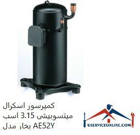 کمپرسور اسكرال میتسوبیشی 3.15 اسب بخار مدل AE52Y