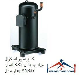 کمپرسور اسكرال میتسوبیشی 3.35 اسب بخار مدل AN33Y