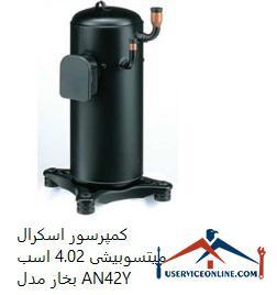 کمپرسور اسكرال میتسوبیشی 4.02 اسب بخار مدل AN42Y