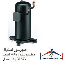 کمپرسور اسكرال میتسوبیشی 4.49 اسب بخار مدل BE67Y