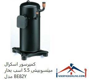 کمپرسور اسكرال میتسوبیشی 5.5 اسب بخار مدل BE82Y