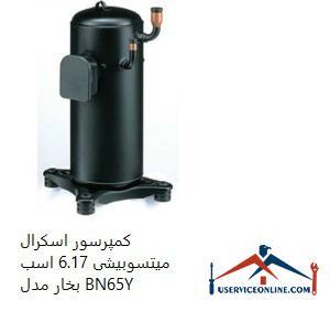 کمپرسور اسكرال میتسوبیشی 6.17 اسب بخار مدل BN65Y