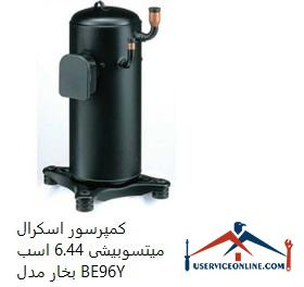 کمپرسور اسكرال میتسوبیشی 6.44 اسب بخار مدل BE96Y