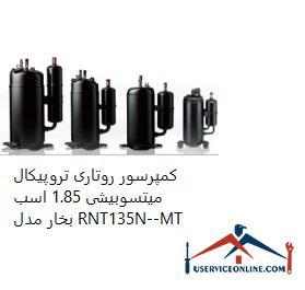 کمپرسور روتاری تروپیکال میتسوبیشی 1.85 اسب بخار مدل RNT135N--MT