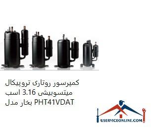 کمپرسور روتاری تروپیکال میتسوبیشی 3.16 اسب بخار مدل PHT41VDAT