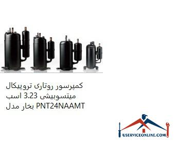 کمپرسور روتاری تروپیکال میتسوبیشی 3.23 اسب بخار مدل PNT24NAAMT