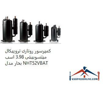کمپرسور روتاری تروپیکال میتسوبیشی 3.98 اسب بخار مدل NHT52VBAT