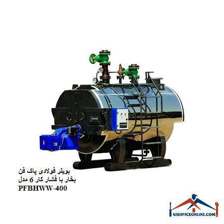 بویلر فولادی پاک فن بخار با فشار کار 6 مدل PFBHWW-400