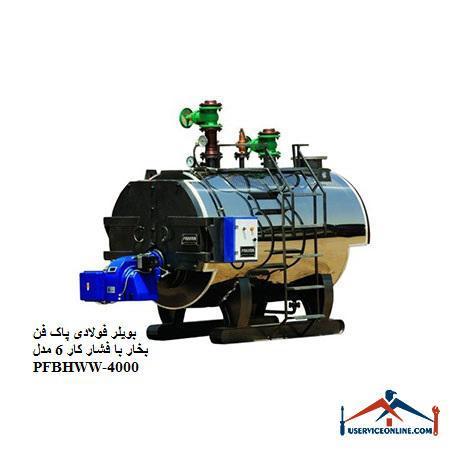بویلر فولادی پاک فن بخار با فشار کار 6 مدل PFBHWW-4000