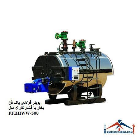 بویلر فولادی پاک فن بخار با فشار کار 6 مدل PFBHWW-500