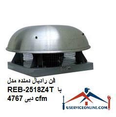 فن رادیال دمنده مدل REB-25/18Z4T با دبی 4767 cfm