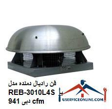 فن رادیال دمنده مدل REB-30/10L4S با دبی 941 cfm