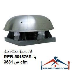 فن رادیال دمنده مدل REB-50/18Z6S با دبی 3531 cfm