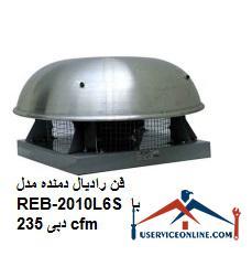 فن رادیال دمنده مدل REB-20/10L6S با دبی 235 cfm