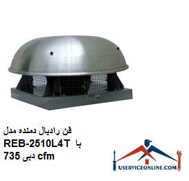 فن رادیال دمنده مدل REB-25/10L4T با دبی 735 cfm