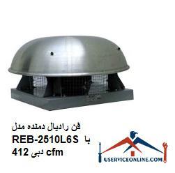 فن رادیال دمنده مدل REB-25/10L6S با دبی 412 cfm