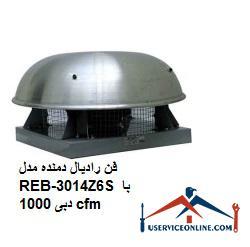 فن رادیال دمنده مدل REB-30/14Z6S با دبی 1000 cfm