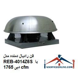 فن رادیال دمنده مدل REB-40/14Z6S با دبی 1765 cfm