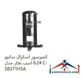کمپرسور اسكرال سانیو 6.24 اسب بخار مدل C-SB371H5A