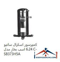 کمپرسور اسكرال سانیو 6.24 اسب بخار مدل C-SB373H5A