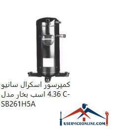 کمپرسور اسكرال سانیو 4.36 اسب بخار مدل C-SB261H5A