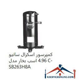 کمپرسور اسكرال سانیو 4.96 اسب بخار مدل C-SB263H8A