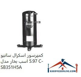 کمپرسور اسكرال سانیو 5.97 اسب بخار مدل C-SB351H5A
