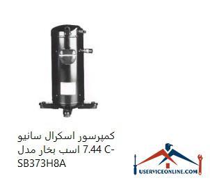 کمپرسور اسكرال سانیو 7.44 اسب بخار مدل C-SB373H8A