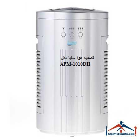 تصفیه هوا سایا مدل APM-1010DH