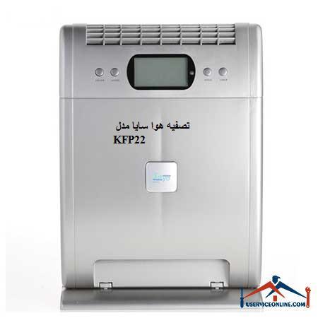 تصفیه هوا سایا مدل KFP22