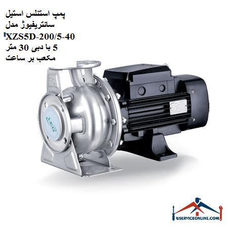 پمپ استنلس استیل سانتریفیوژ مدل XZS5D-40-200/55 با دبی 30 متر مکعب بر ساعت
