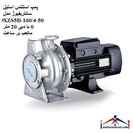 پمپ استنلس استیل سانتریفیوژ مدل XZS5D-50-160/40 با دبی 20 متر مکعب بر ساعت