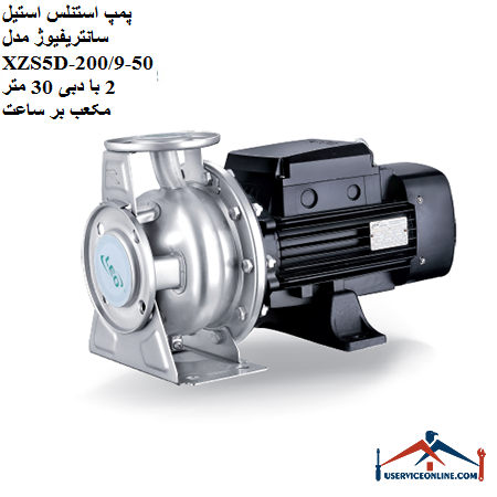 پمپ استنلس استیل سانتریفیوژ مدل XZS5D-50-200/92 با دبی 30 متر مکعب بر ساعت