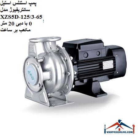 پمپ استنلس استیل سانتریفیوژ مدل XZS5D-65-125/30 با دبی 20 متر مکعب بر ساعت