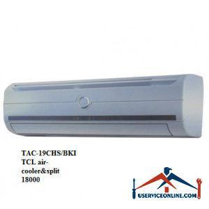 کولر گازی اسپلیت کم مصرف تی سی ال 18000 مدل TAC-19CHS/BKI
