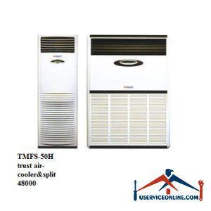 کولر گازی اسپلیت ایستاده تراست 48000 مدل TMFS-50H